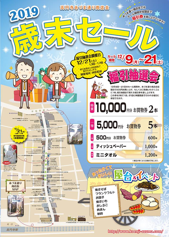 歳末セール&福引抽選会 - 高円寺あづま通り商店会